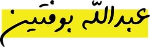 عبدالله صبيح بوفتين